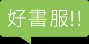 好書服logo-2