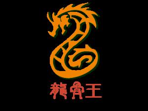 AW#4_龍骨王