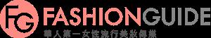 FashionGuide 華人第一女性時尚美妝傳媒 logo