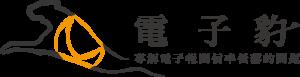 電子豹-logo-3